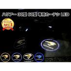 トヨタ ハリアー カーテシ LED HARRIER 高照度 CREE製 30系 60系 エンブレム ドア ユニット レーザー 3D  配線不要  社外品