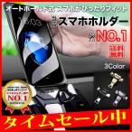 スマホ スマホホルダー 車載ホルダー iphone Android 車内 オートホールド式 スマホスタンド 充電 車載 エアコン フック式 重力ホールド 送料無料