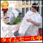 授乳ケープ 授乳カバー 授乳服 コットン100% お出かけ ベビーカー カバー  コットン ガーゼ 綿 授乳 おしゃれ かわいい ピュアコットン ケープ マタニティ