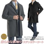コート メンズ カシミヤタッチ ステンカラーコート 軽量 ビジネスコート 通勤 スーツコート 安い