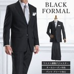 礼服 メンズ フォーマルスーツ 2つボタン シングル ブラックスーツ アジャスター付 喪服 セレモニースーツ 結婚式 冠婚葬祭