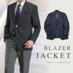 紺ブレザー メンズ ビジネス テーラードジャケット 2ツボタン アイビー トラッド カジュアル 黒 ブラック ネイビー 剣道 審判