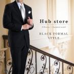 礼服 メンズ フォーマルスーツ 黒 結婚式 冠婚葬祭 男性 喪服 濃黒 安い ブラック スーツハンガー付属