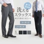 スラックス メンズ 送料無料 ツータック ノータック 2タック ビジネス パンツ 洗える クールビズ 秋 春夏 大きいサイズ 40代 50代 60代 安い