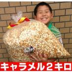 業務用 キャラメルポップコーン 2kg(約34リットル)