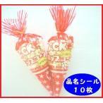 笑撃ポップコーンと珍なおやつで買える「ポップコーン 品名シール(しょうゆバター・コーンポタージュ)(1シート 10枚) 」の画像です。価格は17円になります。
