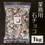 ショッピング1kg 業務用石そっくりチョコ 1kg 大袋