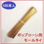 ラッピングタイ カラータイ 金(ゴールド)4mm×10cm(100本入)