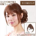 ショッピングウィッグ ふんわり総手植え前髪 ウィッグ 部分 ウィッグ つけ毛 /プリシラ サイドありバング FX-102