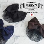 リボン バレッタ(ネット付) / グログラン シニヨン ヘアアクセサリー まとめ髪 日本製