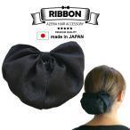 リボン バレッタ(ネット付) / ジャガード 黒オーバーネット シニヨン まとめ髪 日本製