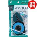 ニチバン マスキングテープ プッシュカット  15mm×17.5m MT-15P 送料無料