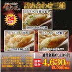 送料無料 24%OFF (3種類110個入り) 22人前 冷凍餃子 本格手造り 生餃子 詰め合わせ セット 餃子 ぎょうざ ギョーザ ギョウザ