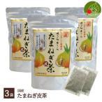 国産 たまねぎ茶 3個セットティーパック 健康 ケルセチン 国産 北海道 淡路 玉葱 料理 血液さらさら スープ 効能 簡単レシピ 野菜 プレゼント