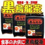 話題の黒ウーロン茶!水だしOK!お得な業務用!濃厚な味!OSK黒烏龍茶 5gX52包【10個以上ご注文で送料無料です!】