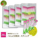べにふうき茶 粉末 スティック 200本入 静岡県産100% 花粉対策 国産 無農薬 送料無料 メール便