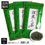 【送料無料】【話題の深蒸し茶】100g×3本でこの価格!専門店だから出来る味と香り!静岡・釜入り茶ブレンド 深蒸し茶 100g×3本メール便発送です