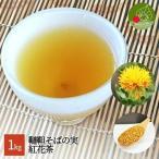 韃靼そばの実 紅花茶 1kg(500g×2) 送料無料 北海道産 国産 無添加 無農薬 の安心韃靼蕎麦茶使用 山形発 べにばな お取り寄せ