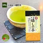 【メール便送料無料】緑茶のルーツ 佐賀県嬉野茶 100g本格銘茶8選のうちの1本!2本以上でギフト包装OK!(ギフトの場合別途送料がかかります)