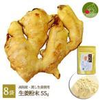 生姜パウダー 粉末 55g×8袋 送料無料 国産 高知県産 しょうが 無添加・無着色 ポイント消化 ジッパー付袋 減農薬