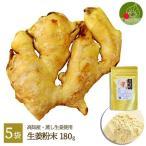 生姜パウダー 粉末 180g×5袋 送料無料 国産 高知県産 しょうが 無添加・無着色 ポイント消化 ジッパー付袋 減農薬