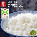 令和2年新米 お米 2kg つや姫  白米 山形県産 米 こめ ポイント消化 産地直送 特別栽培米