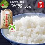 お米 30kg つや姫  玄米米 山形県産 平成30年産 米 こめ ポイント消化 産地直送 特別栽培米
