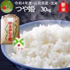 令和2産新米 つや姫 玄米 30kg 山形県産 2020 特別栽培米 減農薬 減化学肥料  一等米 ギフト 特A米  ギフト 新 内祝い