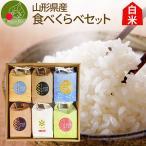 山形県産 お米 食べ比べ セット ギフト 贈答用 こめイロ6 化粧箱 3合×6品種(袋)入り