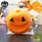 ハロウィン お菓子 マシュマロ 1個 個包装 プチギフト 配る