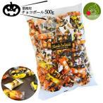 ハロウィン お菓子 チョコ 業務用 大量 約150個入 個包装 配る (500g) プチギフト