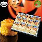 ハロウィン お菓子 すいーとぽてと 12個 個包装  ギフトBOX入り 贈答用 お菓子 配る