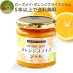 【5個以上で送料無料】 ローズメイ  オレンジスライスジャム 280g