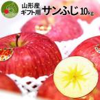 りんご 贈答用 10kg 山形県産 サンふじ 秀品 送料無料 化粧箱入り 完熟 リンゴ 産地直送 ふじ