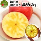 蜜入り りんご こうとく(高徳) 山形県産  6〜12玉入り 約2kg前後 贈答用 リンゴ化粧箱入り