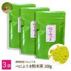 べにふうき茶 粉末 100g×3袋 花粉 メール便 静岡県産100% 送料無料 メール便