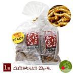 国産小麦100%使用!大人気、東京駅で行列の牛蒡かりんとう!食べたらとまらなくなるカリントウ!食物繊維・ミネラル豊富なかりんとう!ギフトやプレゼント、