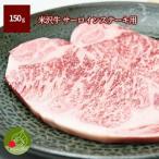 お中元 2020 ギフト プレゼント 米沢牛 送料無料 サーロインステーキ用 150gA5ランク 黒毛和牛 山形 米澤 雌牛 置賜 霜降り