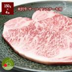 お中元 2020 ギフト プレゼント 送料無料 米沢牛 サーロインステーキ用 150g×4枚A5ランク 黒毛和牛 山形 米澤 雌牛 置賜 霜降り