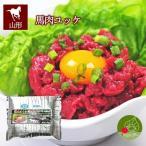 馬肉 ユッケ さくら 100g 冷凍発送 ヘルシー 馬肉 米澤 ギフト 御歳暮 置賜 ギフト 記念日