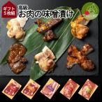 高級 お肉の味噌漬け Aセット 5枚入り ギフト箱入り 山形発 豚肉 鶏肉 送料無料 味噌漬け 西京漬け 塩こうじ漬け 柚子胡椒付け