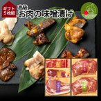 高級 お肉の味噌漬け Bセット 5枚入り ギフト箱入り 山形発 豚肉 鶏肉 送料無料 味噌漬け 西京漬け 塩こうじ漬け 柚子胡椒付け