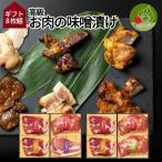 高級 お肉の味噌漬け Dセット 8食入り ギフト箱入り 山形発 豚肉 鶏肉 送料無料 味噌漬け 西京漬け 塩こうじ漬け 柚子胡椒付け
