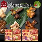 高級 お肉の味噌漬け Eセット 10食入り ギフト箱入り 山形発 豚肉 鶏肉 送料無料 味噌漬け 西京漬け 塩こうじ漬け 柚子胡椒付け