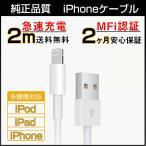 送料無料 iPhone 純正ケーブル 急速充電 USBケーブル2m 2本 MIFI認証