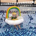 浮き輪 子供用 足入れ 座付き 浮輪 うきわ インスタ映え 虹 キッズ用 浮き具 安定感 夏休み 夏 水遊び ビーチ プール 海水浴 水泳 お風呂 ボート ポイント消化