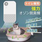 脱臭機 ペット オゾン発生器  猫用トイレ 空気清浄機  強力 オゾン脱臭機 人感センサー 安全無毒 除菌脱臭 静音  小型 フィルター交換不要  犬 猫 翌日発送