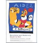 ポスター アート Aidez lEspagne 1937(ジョアン ミロ) 額装品 アルミ製ベーシックフレーム