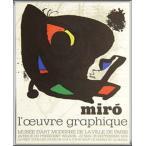 ポスター アート L'oeuvre graphique(ジョアン ミロ) 額装品 アルミ製ハイグレードフレーム