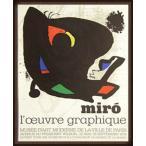 L'oeuvre graphique(ジョアン ミロ) 額装品 ウッドハイグレードフレーム